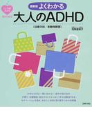 よくわかる大人のADHD〈注意欠如/多動性障害〉 最新版 (こころのクスリBOOKS)