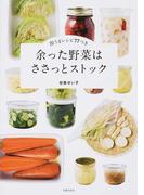 余った野菜はささっとストック 即うまレシピ77つき