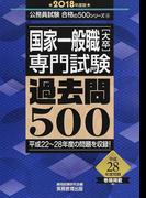 国家一般職〈大卒〉専門試験過去問500 平成22〜28年度の問題を収録! 2018年度版