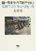 ローカルブックストアである 福岡ブックスキューブリック
