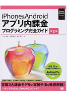 iPhone & Androidアプリ内課金プログラミング完全ガイド 第2版