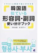 韓国語似ている形容詞・副詞使い分けブック イラストと解説で違いがわかる