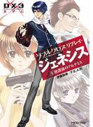 【全1-4セット】ダブルクロス The 3rd Edition リプレイ・ジェネシス(富士見ドラゴンブック)