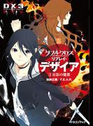 【全1-5セット】ダブルクロス The 3rd Edition リプレイ・デザイア(富士見ドラゴンブック)
