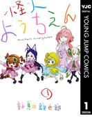【全1-2セット】怪人ようちえん monster's kindergarten(ヤングジャンプコミックスDIGITAL)