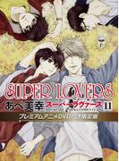 SUPER LOVERS 第11巻 プレミアムアニメDVD付き限定版 (あすかコミックスCL-DX)(あすかコミックスCL-DX)