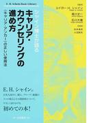 シャイン博士が語るキャリア・カウンセリングの進め方 〈キャリア・アンカー〉の正しい使用法 E.H.Schein Basic Library