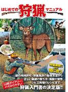 【期間限定価格】はじめての狩猟マニュアル(コスミックムック)