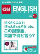 [音声DL付き]「さくさくこなす」「きゅんきゅんする」etc. この擬態語、英語で何と言う?