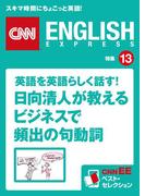 [音声DL付き]英語を英語らしく話す!日向清人が教えるビジネスで頻出の句動詞