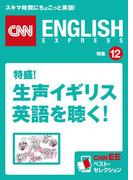 [音声DL付き]特盛! 生声イギリス英語を聴く!