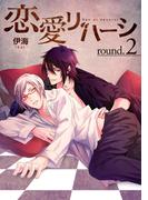 恋愛リバーシround.2(MIKE+comics)