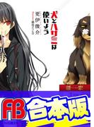 【合本版】犬とハサミは使いよう 全15巻(ファミ通文庫)