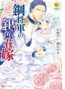 鋼将軍の銀色花嫁(レジーナCOMICS)