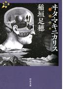 ヰタ・マキニカリス(河出文庫)