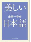 美しい日本語(角川ソフィア文庫)