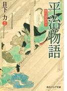 平治物語 現代語訳付き(角川ソフィア文庫)
