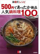 500円であったか絶品 楽天レシピ 人気鍋料理100【文春e-Books】(文春e-book)