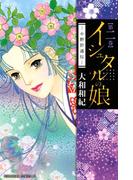 【期間限定 無料】イシュタルの娘~小野於通伝~(2)