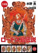 【合本版】ロードス島伝説 全6巻(角川スニーカー文庫)