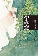 やみ窓(角川書店単行本)