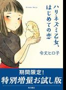 ハリネズミ乙女、はじめての恋【期間限定!特別増量お試し版】(角川書店単行本)
