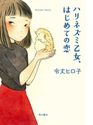 【期間限定価格】ハリネズミ乙女、はじめての恋(角川書店単行本)