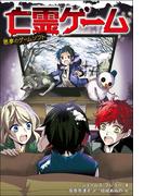 亡霊ゲーム 悪夢のゲームソフト(角川書店単行本)