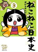 ねこねこ日本史(3)(コンペイトウ書房)