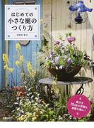 はじめての小さな庭のつくり方 奥行き20cmの空間も素敵な庭に!