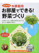 かんたん!水耕栽培 お部屋でできる!!はじめての野菜づくり