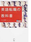 英語転職の教科書 (アルクはたらく×英語)