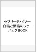 セブリーヌ・ピノー 白猫と黒猫のファーバッグBOOK