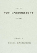 特定サービス産業実態調査報告書 広告業編平成27年