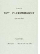 特定サービス産業実態調査報告書 冠婚葬祭業編平成27年