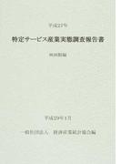 特定サービス産業実態調査報告書 映画館編平成27年