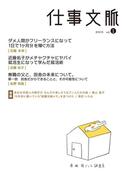 仕事文脈vol.1