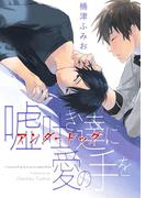 嘘吐き達に愛の手を(4)(arca comics)