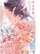 弟の顔して笑うのはもう、やめる 21 小さな円から見る世界(2)(危険恋愛M)