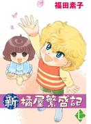 新・橘屋繁盛記7