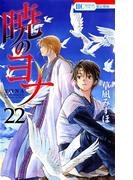 暁のヨナ(22)(花とゆめコミックス)