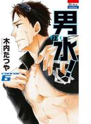 男水!(6)(花とゆめコミックス)
