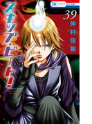 スキップ・ビート!(39)(花とゆめコミックス)