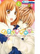 なまいきざかり。(8)(花とゆめコミックス)