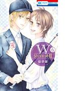WジュリエットII(6)(花とゆめコミックス)