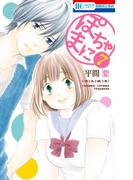 【期間限定価格】ぽちゃまに(7)(花とゆめコミックス)