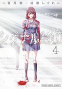 シグナル100(4)(ジェッツコミックス)
