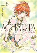 AGHARTA - アガルタ - 【完全版】 8巻(Gum comics)