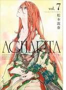 AGHARTA - アガルタ - 【完全版】 7巻(Gum comics)