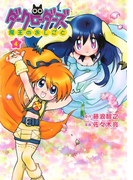 ダークローダーズ - 魔王のおしごと - 4巻(Gum comics)